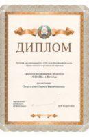 Диплом_Лучший предприниматель 2006